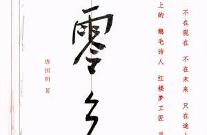 女大学生对再现《红楼梦》八十回后曹文蜗居20年唐国明的采访录