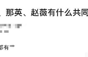 王菲那英赵薇的共同点是啥?网友神回复:名字都带艹,都爱打麻将