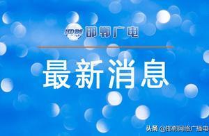邯郸市全面排查彻底取缔非法加油站点