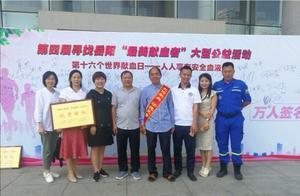 汨罗一批无偿献血先进个人、团体获岳阳市表彰