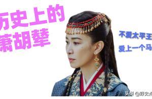 历史上的《燕云台》:萧胡辇最爱的男人,不是太平王,是一个马奴