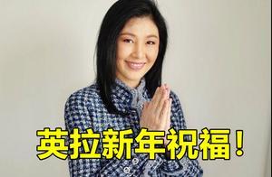 泰国前总理英拉新年送祝福了!双手合十优雅贵气,穿香奈儿扮年轻