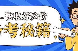 2021江苏省考公告发布,山东省考即将到达?