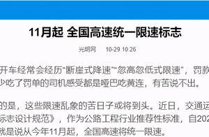 86.简析《公路限速标志设计规范》11月1日实施的媒体误读