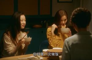 《流金岁月》蒋南孙奶奶难以下咽的这顿饭,让人吃出生活多种滋味
