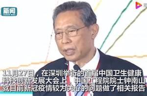 钟南山发出最新警告 出现同患流感和新冠病例意味着什么