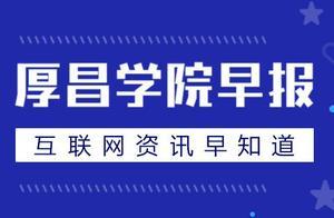 厚昌早报丨抖音说明袁隆平账号入驻过程;百度官宣与吉利共同造车