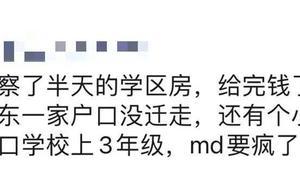 """上海高中招生改革!关于购买过热""""小学+初中""""双学区房理性建议"""