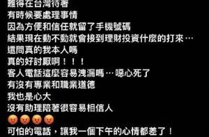 陈乔恩私人电话号码遭泄露,被一些理财投资的人骚扰!
