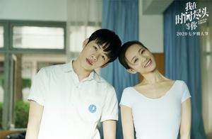 上映26天,票房近5亿,李一桐主演的这部爱情片你看了吗?