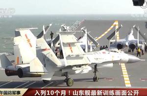 山东舰海上试验训练再曝光:展示舰载机起降全程细节