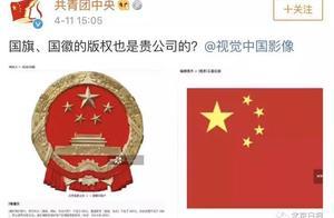 国旗、国徽、黑洞照片版权都是视觉中国的?网友怒了!回应来了