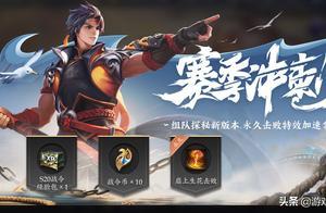 王者荣耀:人人必得永久击败特效,15位英雄免费抽,刘备加入夺宝