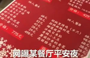 平安夜,河南郑州一餐厅强制顾客点套餐:不想点套餐就别来