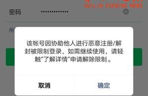 """桂林已有人中招!别随意参加街头""""扫码""""送礼品,警方提醒"""