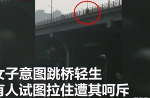 河南一女子意图跳桥轻生,围观男子拍视频起哄:你倒是跳啊