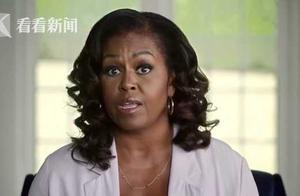 造谣、抗疫不力,奥巴马夫人发布视频,再次炮轰特朗普