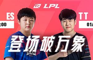 1月11日LPL比赛:RNG迎战TT,小虎转型上单迎首秀