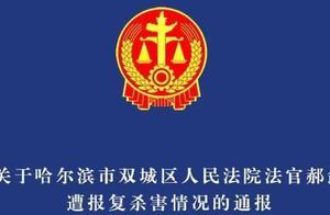 哈尔滨市双城区人民法院发布法官郝剑遭报复杀害情况通报