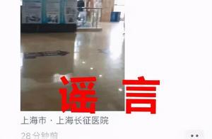 上海长征医院出现核检阳性患者?官方辟谣
