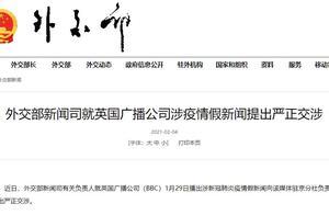 外交部对BBC涉疫情假新闻提出严正交涉:停止蓄意抹黑中国