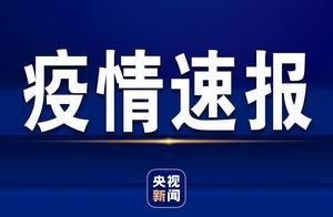 天津排查中发现1例无症状感染者 为东疆港冷链搬运工