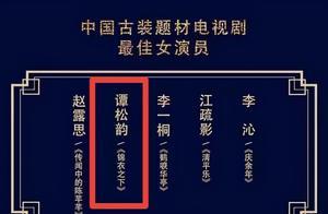 华鼎奖提名公布:谭松韵三项提名,将与赵露思竞争最佳女主角