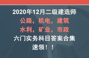2020年12月二建延考四省【实务】六科全部考题答案,快来看