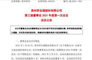 尊重中小股东诉求 贵州茅台叫停8亿捐赠只是第一步