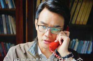 《大江大河2》雷东宝再婚:你再婚没错,但甭想绑架前妻家人祝福