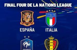 欧国联四强诞生!阵容豪华,三大世界冠军齐聚,大黑马现原形!