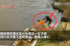 女子系鞋带被同伴推入水库,头不停的被按水里,最终双双溺亡:抑郁症发作?