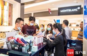 海口出台7条措施促进消费:新增扩建4家离岛免税店 引进增加奢侈品牌