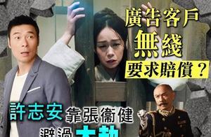 黄心颖将申请破产躲债,许志安获得好友张卫健帮助躲过一劫