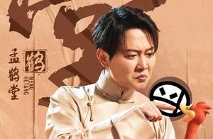 他在《德云斗笑社》获第一,却被郭德纲批评!到底错在哪儿?
