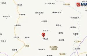 四川绵阳市北川县发生4.7级地震 震源深度20千米