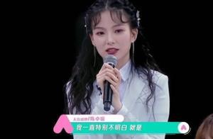 如何看待陈卓璇在《创造营 2020》,第四期的发言?