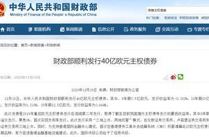 中国首次负利率发行欧元主权债券,为何仍被抢购?