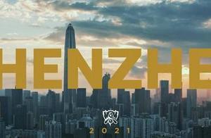 2021英雄联盟全球总决赛S11落地深圳 计划在中国多地举办