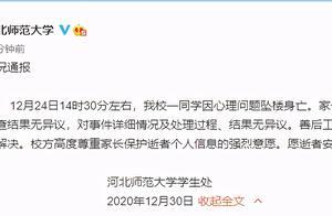 河北师范大学回应学校坠楼身亡事件