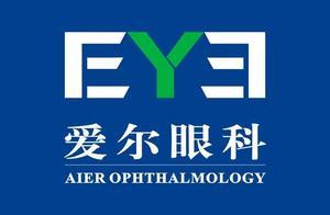 """艾芬""""失明""""背后:爱尔眼科医疗事故频发 曾致患者左眼失明"""
