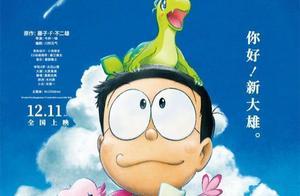 """《哆啦A梦:大雄的新恐龙》定档,网友调侃""""抄袭""""某国漫,讨骂"""
