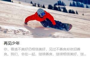 游族官方发文:再见少年,继续和一切不善良战斗