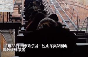 南京欢乐谷过山车空中停摆,32名游客被困,园区发声明致歉