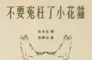 故事选编(256)不要冤枉了小花猫
