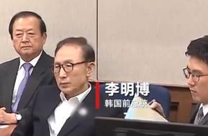 韩前总统李明博所在拘留所748人确诊 大批警车紧急出动转运患者