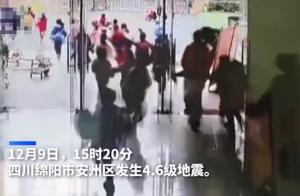 """最美""""逆行""""!四川绵阳4.6级地震,老师逆行冲回教室疏散小朋友"""