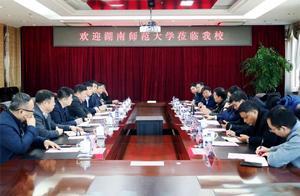 湖南师范大学党委书记一行到黑龙江大学交流访问