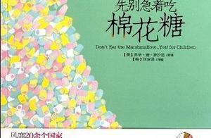 《孩子,先别急着吃棉花糖》父母帮孩子养成受益终生的好习惯