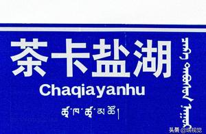 """原来一直读错了?茶卡盐湖的""""卡"""",官方说读ka路标说读qia"""